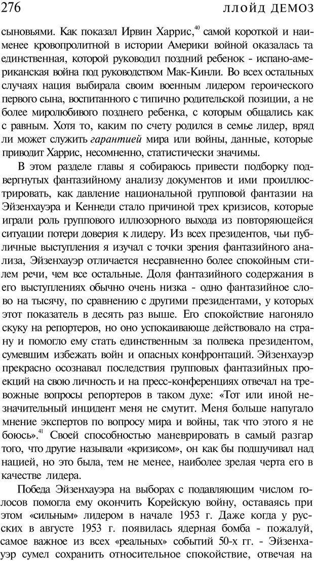 PDF. Психоистория. Демоз Л. Страница 279. Читать онлайн