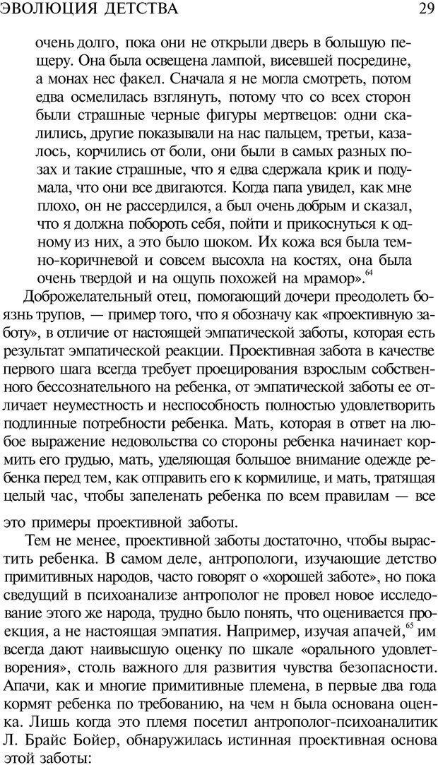 PDF. Психоистория. Демоз Л. Страница 28. Читать онлайн
