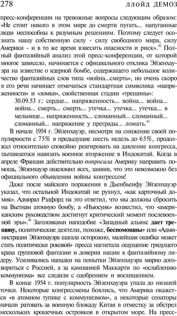 PDF. Психоистория. Демоз Л. Страница 281. Читать онлайн
