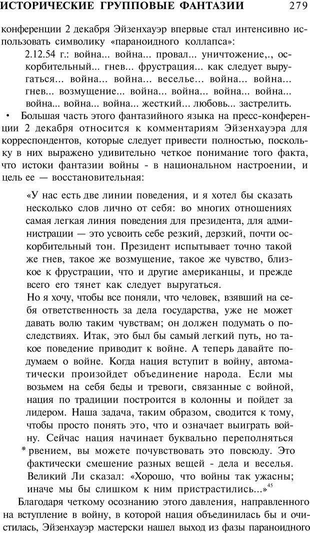 PDF. Психоистория. Демоз Л. Страница 282. Читать онлайн