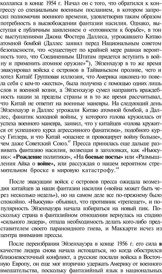 PDF. Психоистория. Демоз Л. Страница 283. Читать онлайн