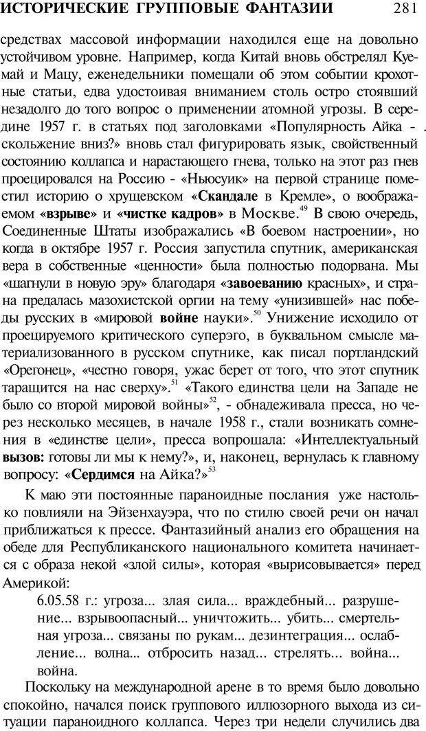PDF. Психоистория. Демоз Л. Страница 284. Читать онлайн