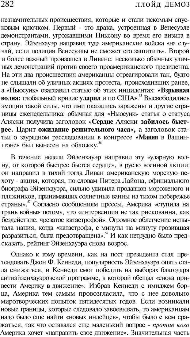 PDF. Психоистория. Демоз Л. Страница 285. Читать онлайн