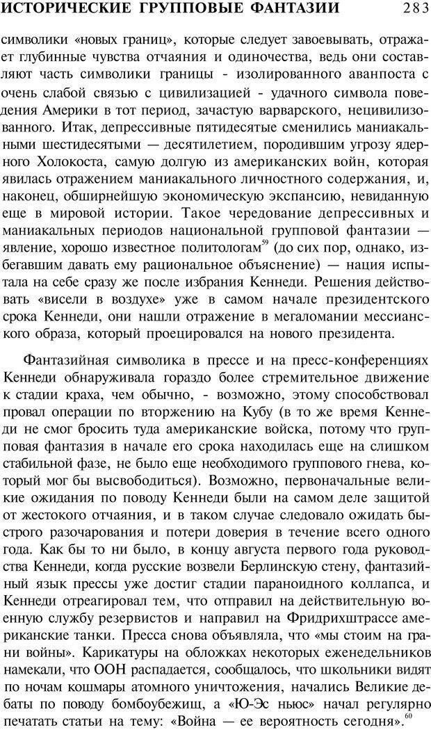 PDF. Психоистория. Демоз Л. Страница 286. Читать онлайн