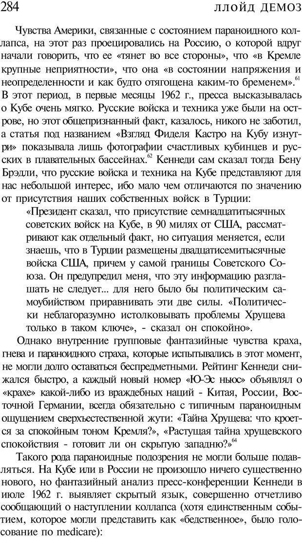 PDF. Психоистория. Демоз Л. Страница 287. Читать онлайн