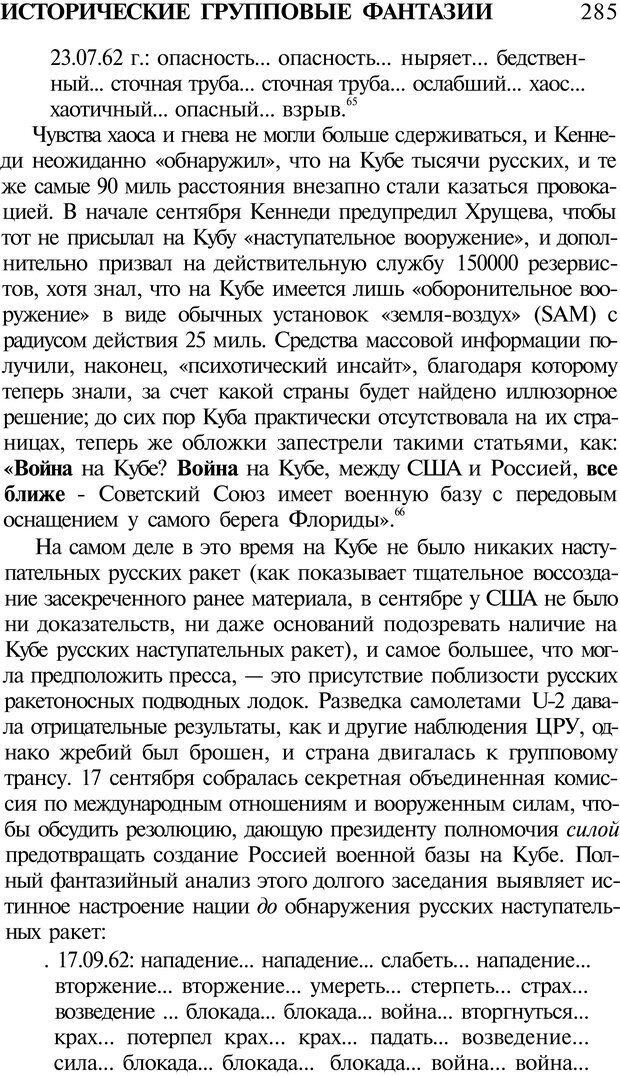 PDF. Психоистория. Демоз Л. Страница 288. Читать онлайн