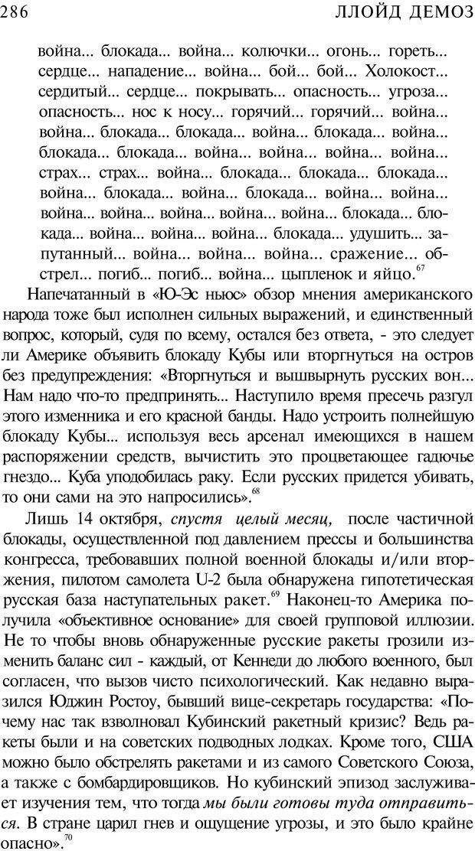 PDF. Психоистория. Демоз Л. Страница 289. Читать онлайн