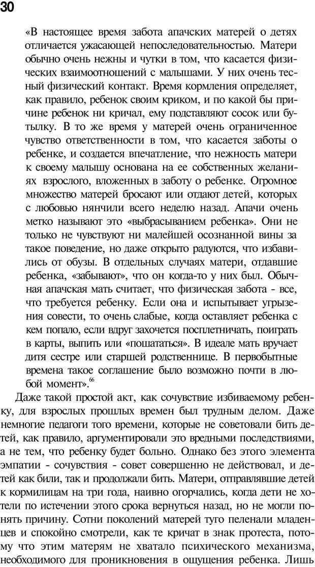 PDF. Психоистория. Демоз Л. Страница 29. Читать онлайн
