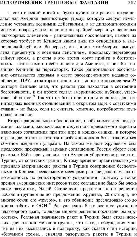 PDF. Психоистория. Демоз Л. Страница 290. Читать онлайн
