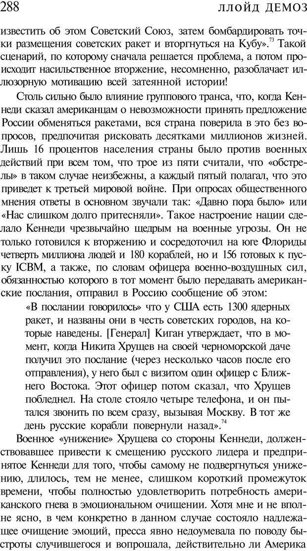 PDF. Психоистория. Демоз Л. Страница 291. Читать онлайн