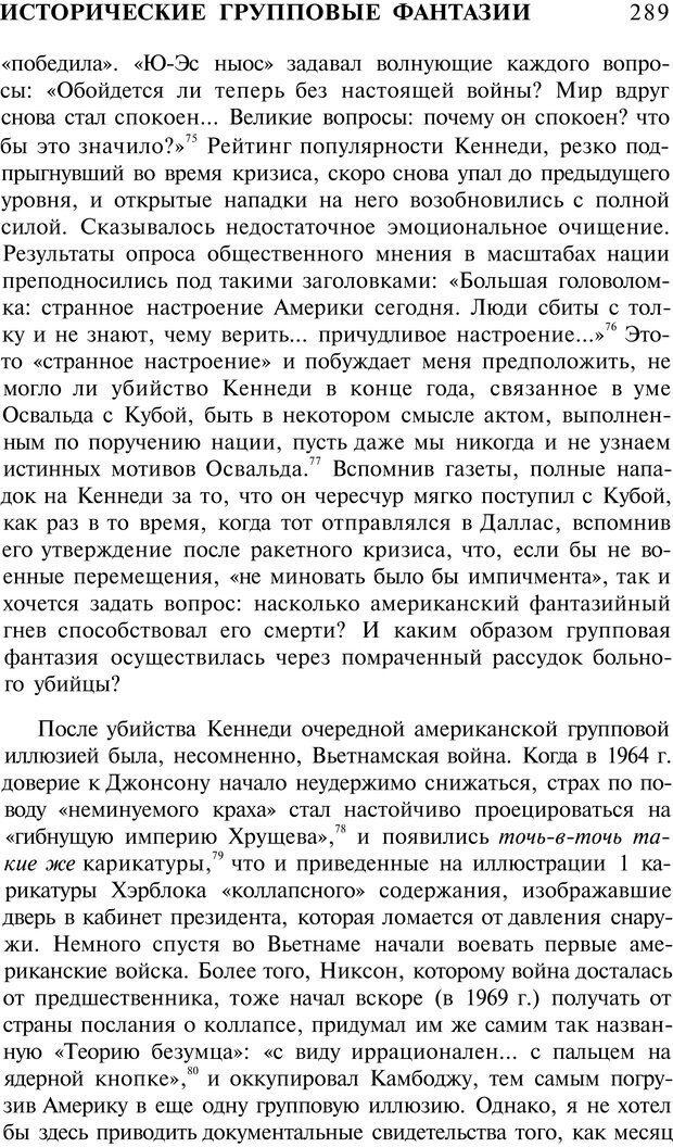 PDF. Психоистория. Демоз Л. Страница 292. Читать онлайн