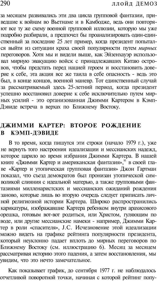 PDF. Психоистория. Демоз Л. Страница 293. Читать онлайн