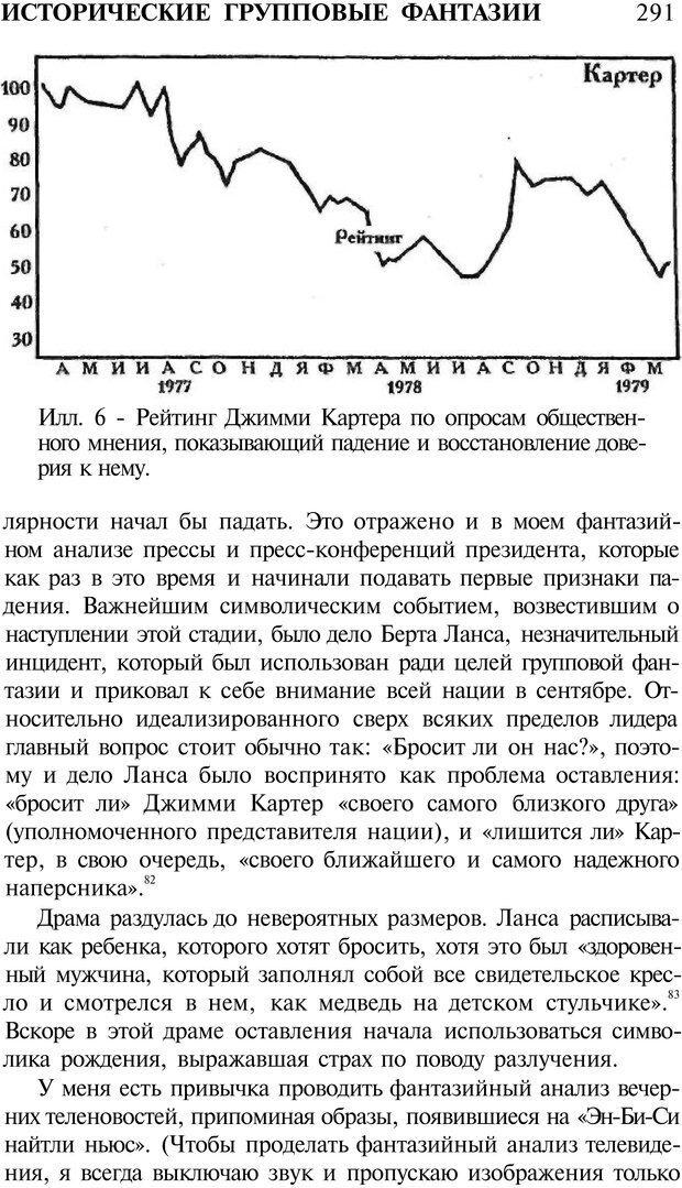 PDF. Психоистория. Демоз Л. Страница 294. Читать онлайн