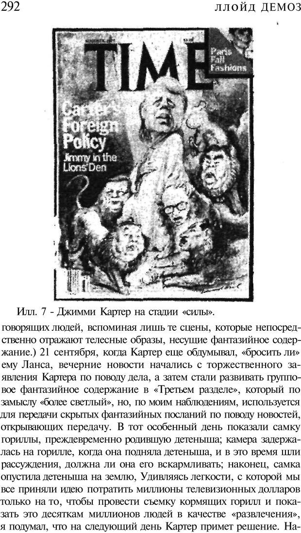 PDF. Психоистория. Демоз Л. Страница 295. Читать онлайн