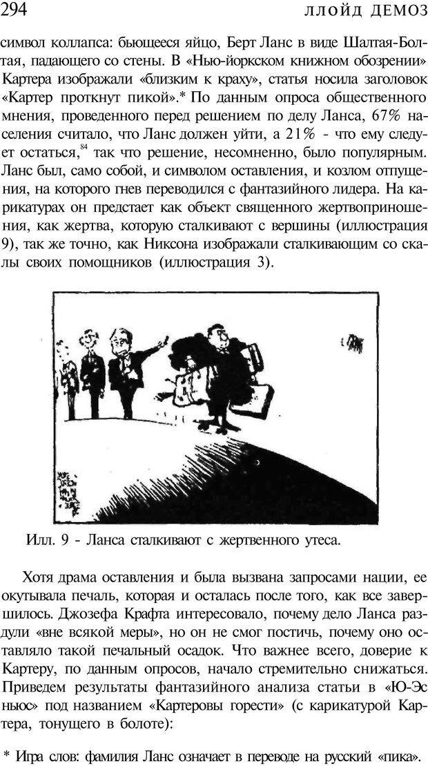 PDF. Психоистория. Демоз Л. Страница 297. Читать онлайн