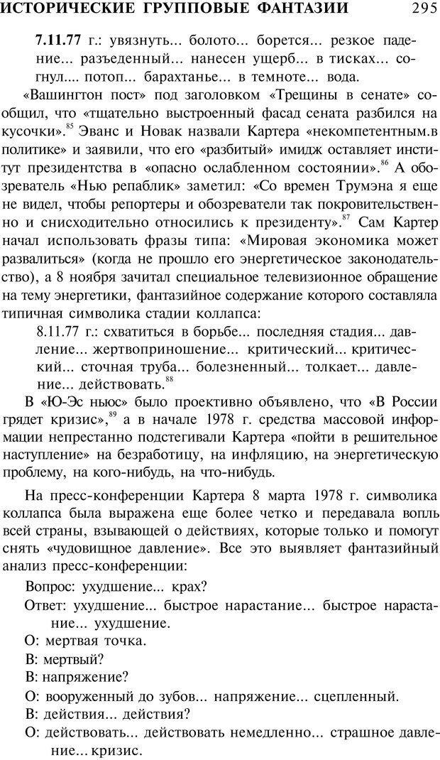 PDF. Психоистория. Демоз Л. Страница 298. Читать онлайн