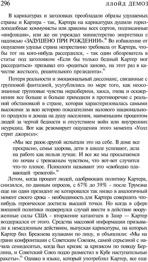 PDF. Психоистория. Демоз Л. Страница 299. Читать онлайн
