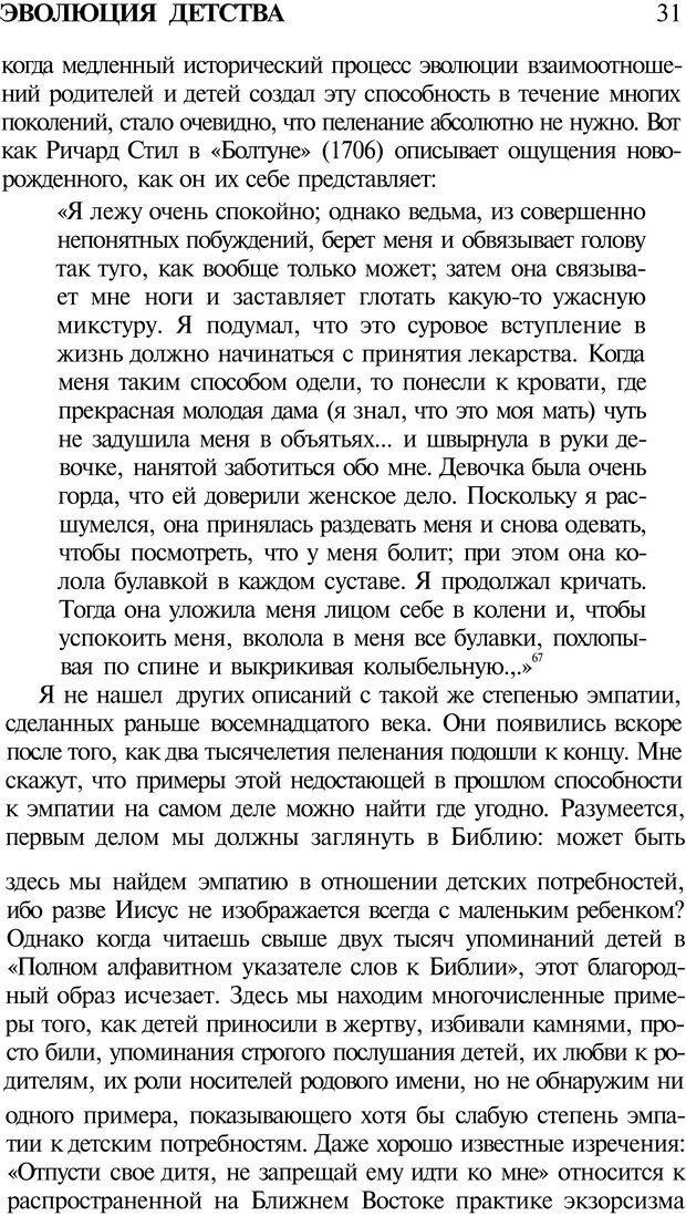 PDF. Психоистория. Демоз Л. Страница 30. Читать онлайн
