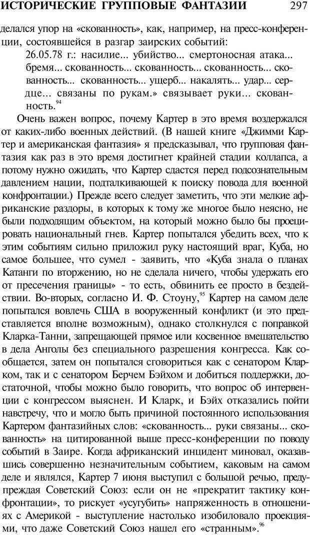 PDF. Психоистория. Демоз Л. Страница 300. Читать онлайн