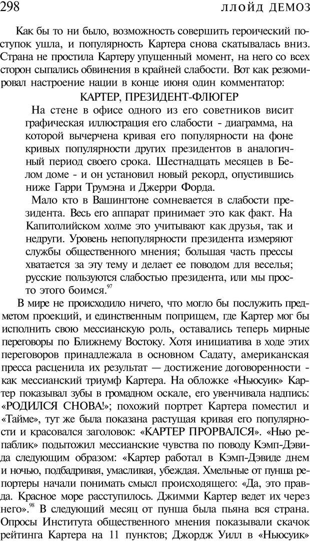 PDF. Психоистория. Демоз Л. Страница 301. Читать онлайн