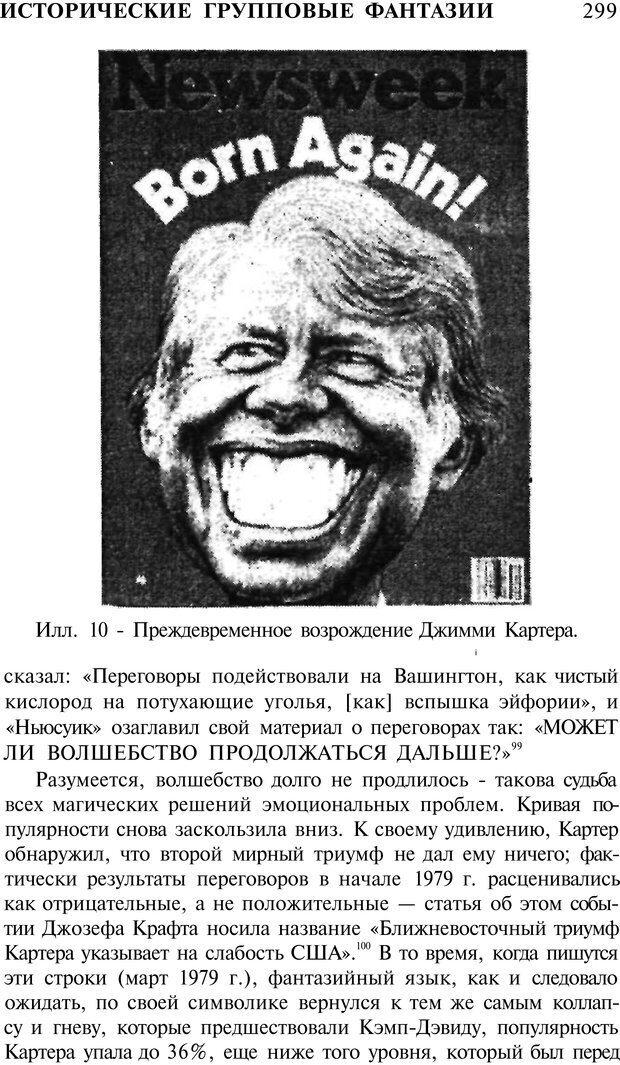 PDF. Психоистория. Демоз Л. Страница 302. Читать онлайн
