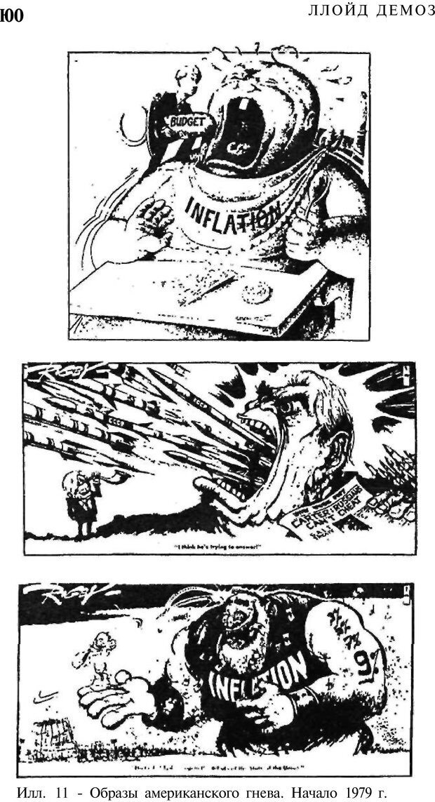 PDF. Психоистория. Демоз Л. Страница 303. Читать онлайн