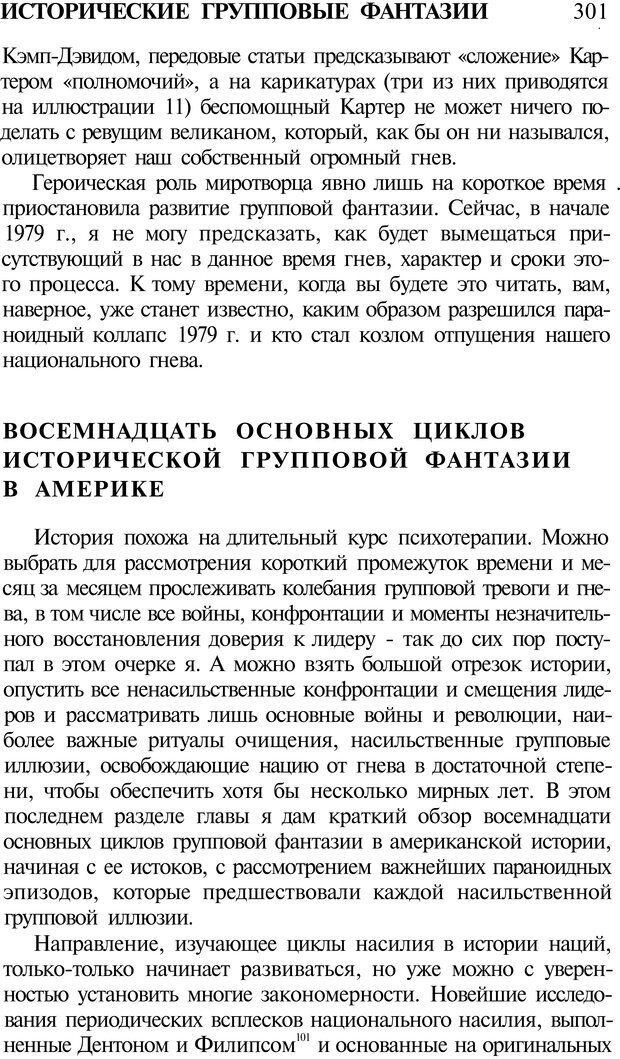 PDF. Психоистория. Демоз Л. Страница 304. Читать онлайн