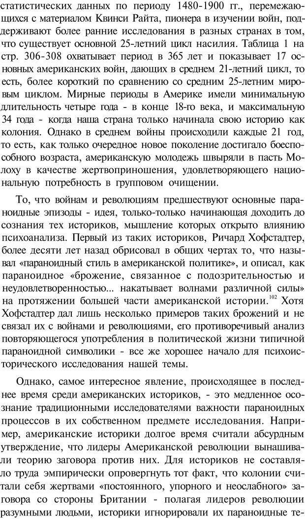 PDF. Психоистория. Демоз Л. Страница 305. Читать онлайн
