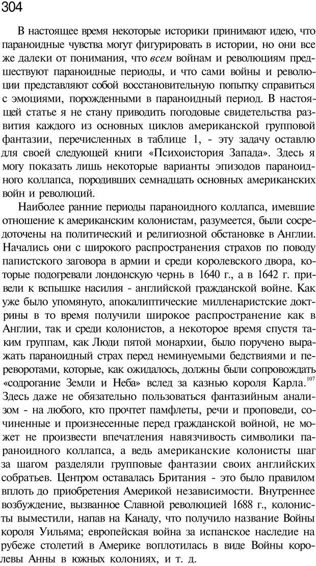 PDF. Психоистория. Демоз Л. Страница 307. Читать онлайн