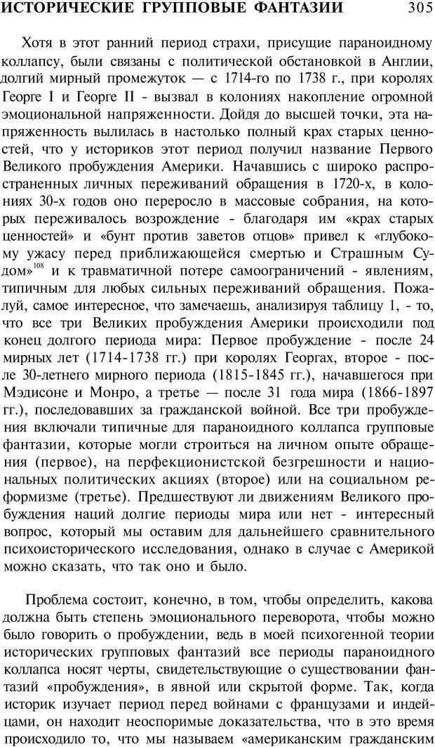 PDF. Психоистория. Демоз Л. Страница 308. Читать онлайн