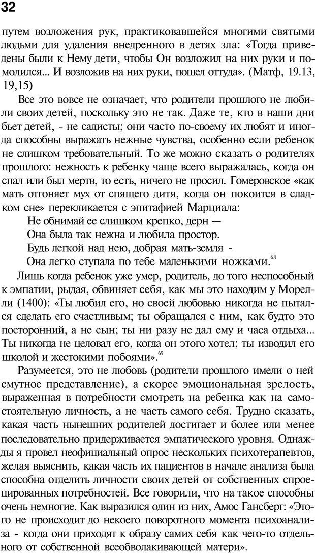 PDF. Психоистория. Демоз Л. Страница 31. Читать онлайн