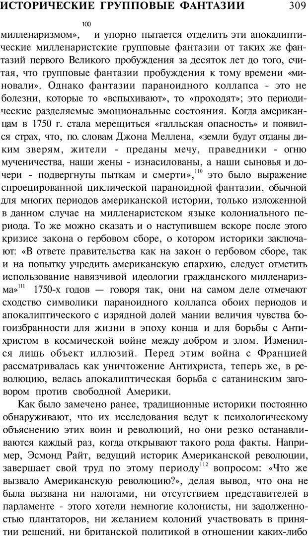 PDF. Психоистория. Демоз Л. Страница 315. Читать онлайн