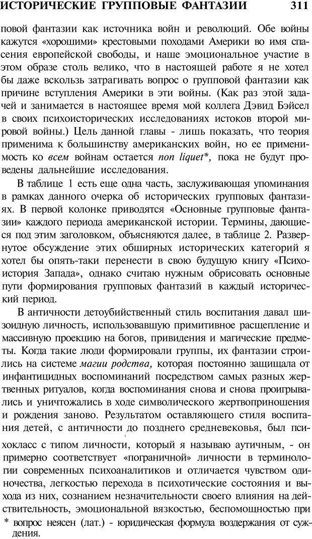 PDF. Психоистория. Демоз Л. Страница 317. Читать онлайн