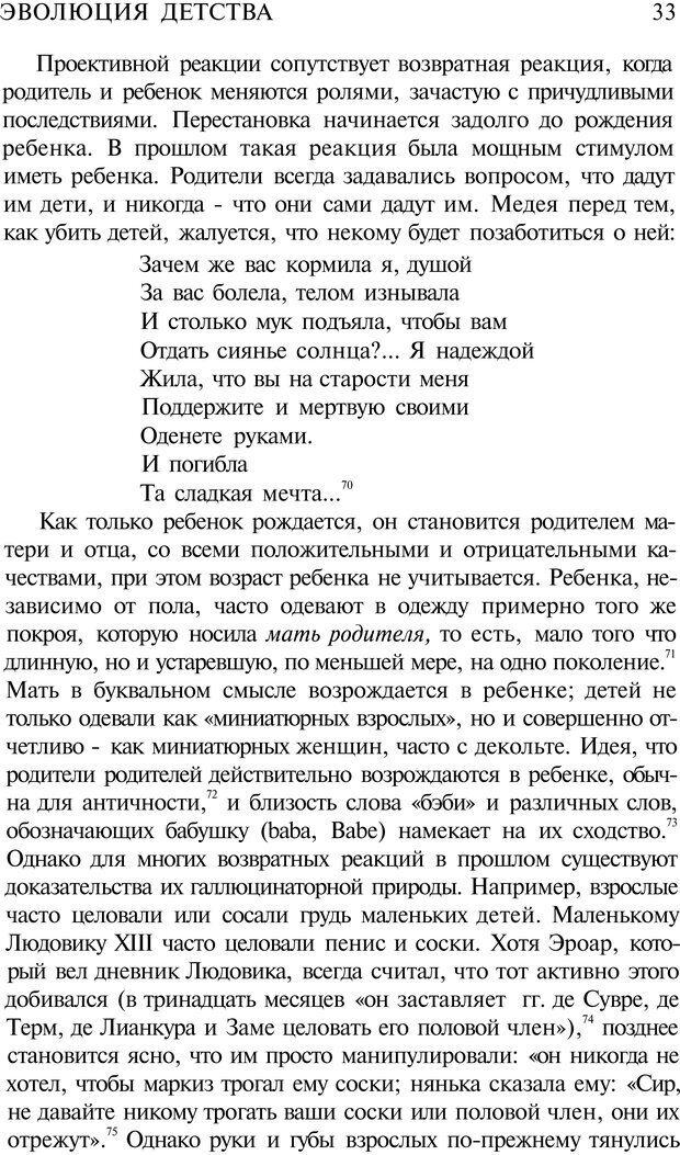 PDF. Психоистория. Демоз Л. Страница 32. Читать онлайн