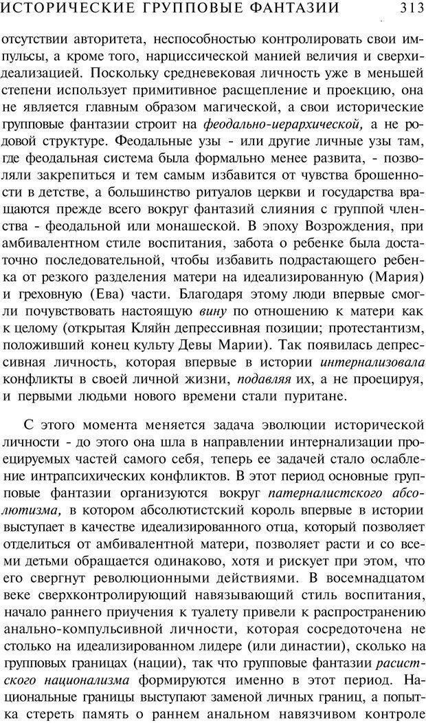 PDF. Психоистория. Демоз Л. Страница 320. Читать онлайн