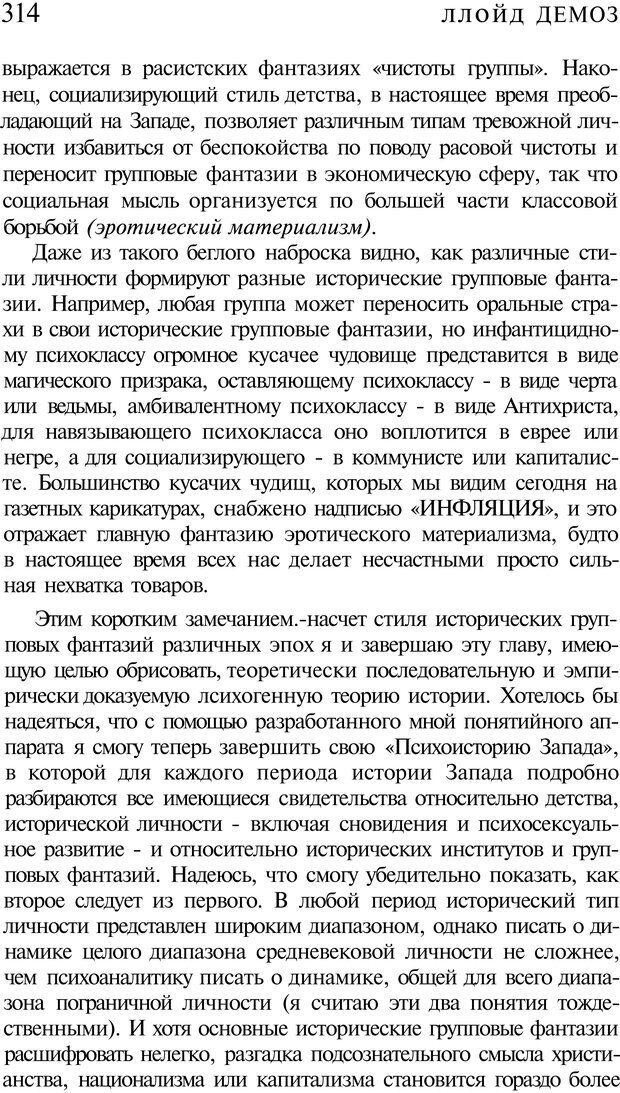 PDF. Психоистория. Демоз Л. Страница 321. Читать онлайн