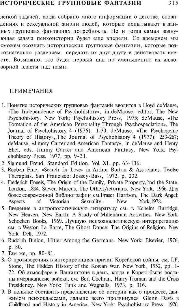 PDF. Психоистория. Демоз Л. Страница 322. Читать онлайн