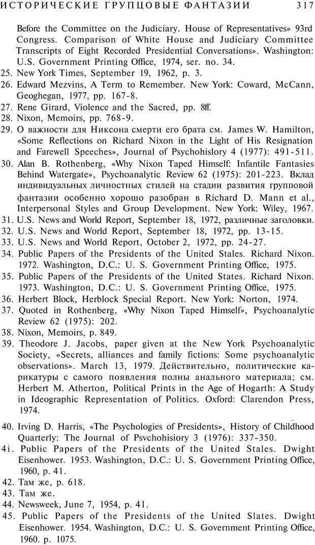PDF. Психоистория. Демоз Л. Страница 324. Читать онлайн