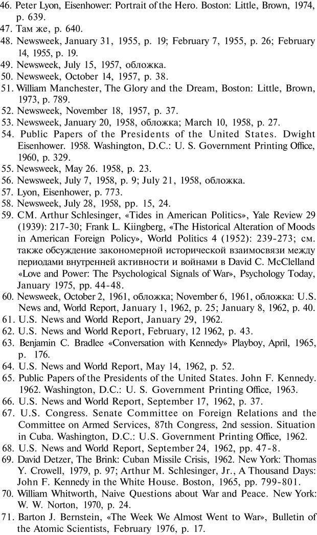 PDF. Психоистория. Демоз Л. Страница 325. Читать онлайн