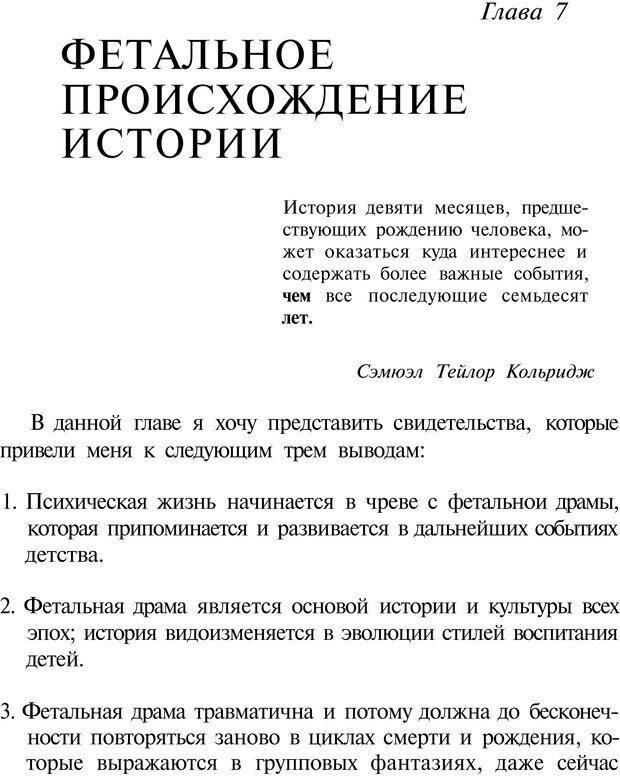 PDF. Психоистория. Демоз Л. Страница 328. Читать онлайн
