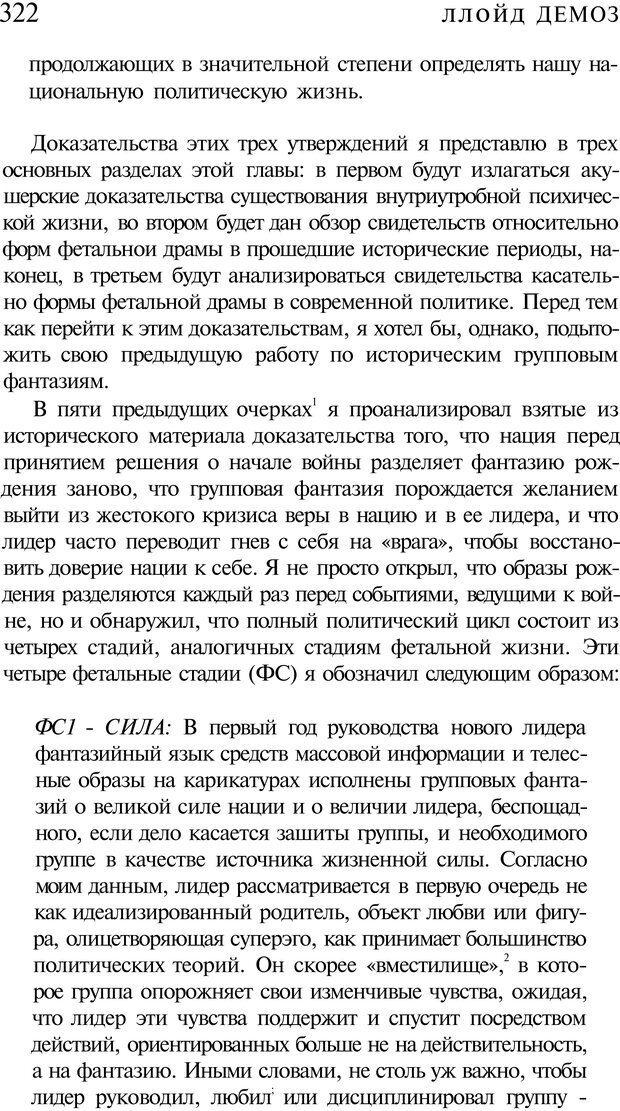 PDF. Психоистория. Демоз Л. Страница 329. Читать онлайн