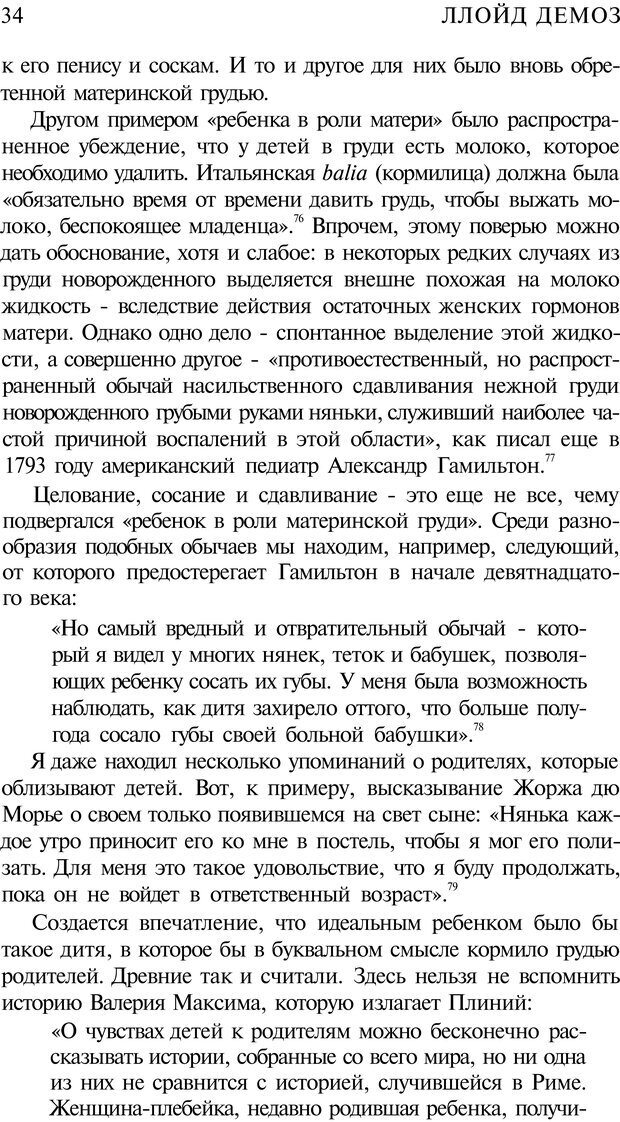 PDF. Психоистория. Демоз Л. Страница 33. Читать онлайн