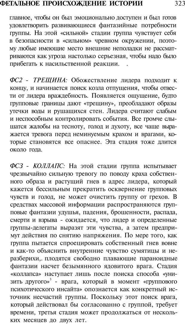 PDF. Психоистория. Демоз Л. Страница 330. Читать онлайн