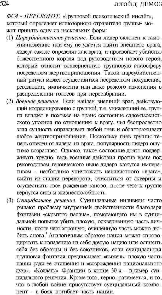 PDF. Психоистория. Демоз Л. Страница 331. Читать онлайн