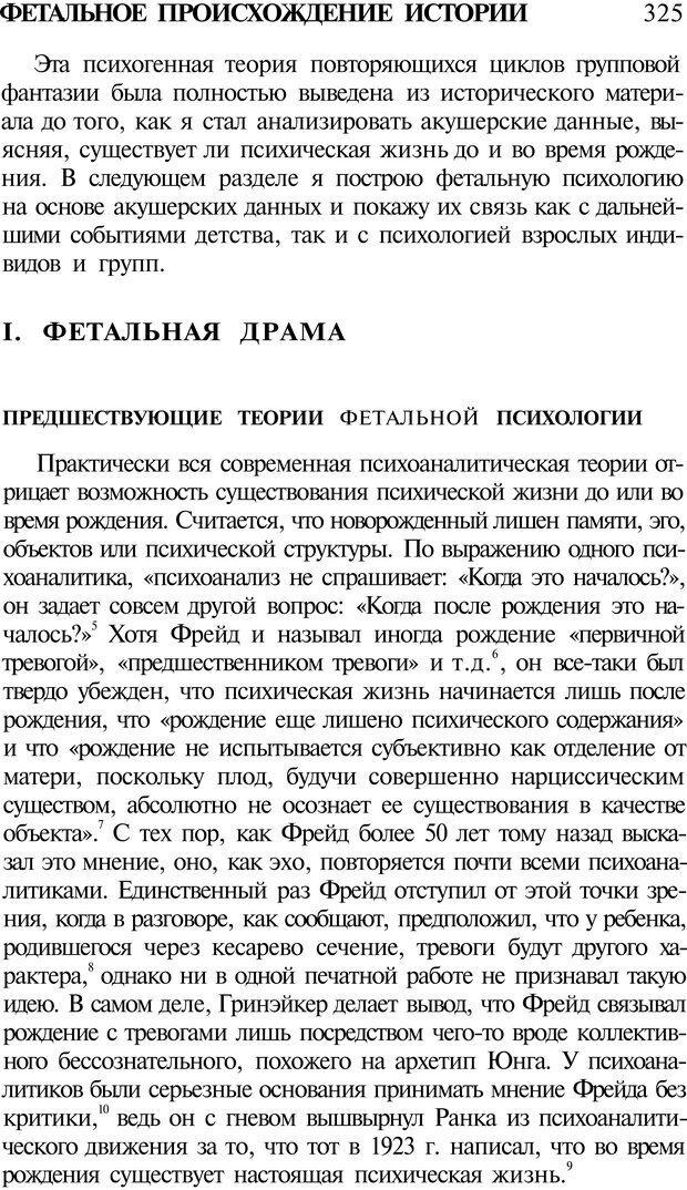 PDF. Психоистория. Демоз Л. Страница 332. Читать онлайн