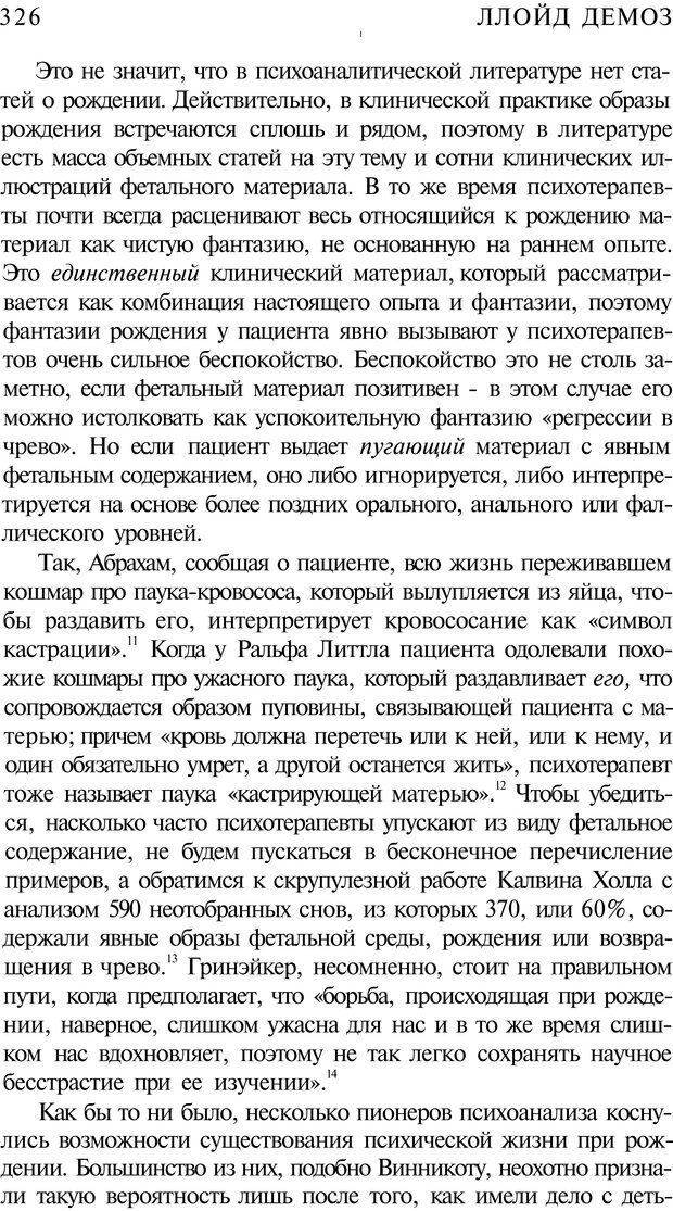 PDF. Психоистория. Демоз Л. Страница 333. Читать онлайн