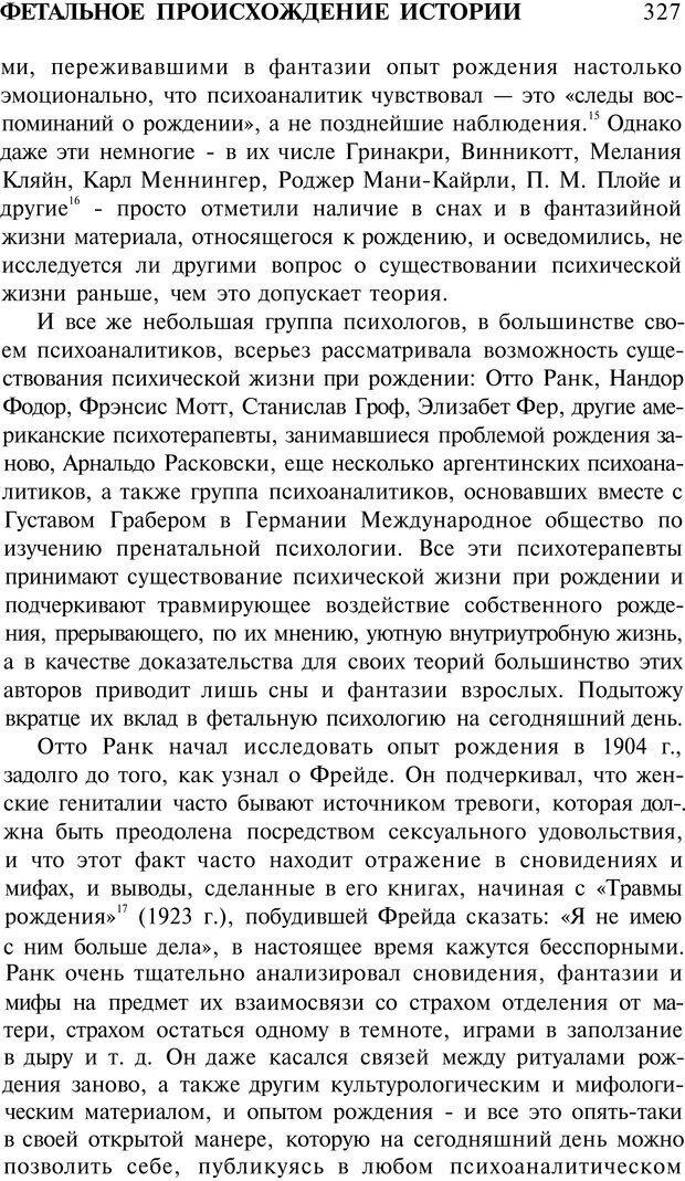 PDF. Психоистория. Демоз Л. Страница 334. Читать онлайн