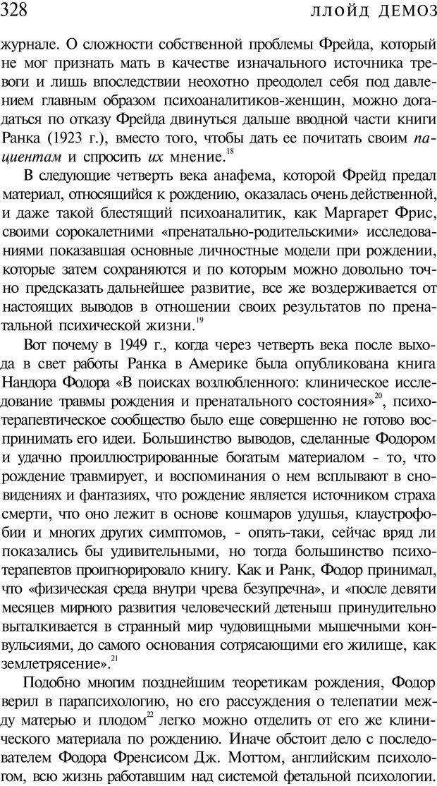 PDF. Психоистория. Демоз Л. Страница 335. Читать онлайн