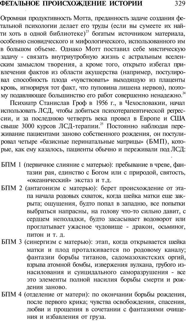 PDF. Психоистория. Демоз Л. Страница 336. Читать онлайн