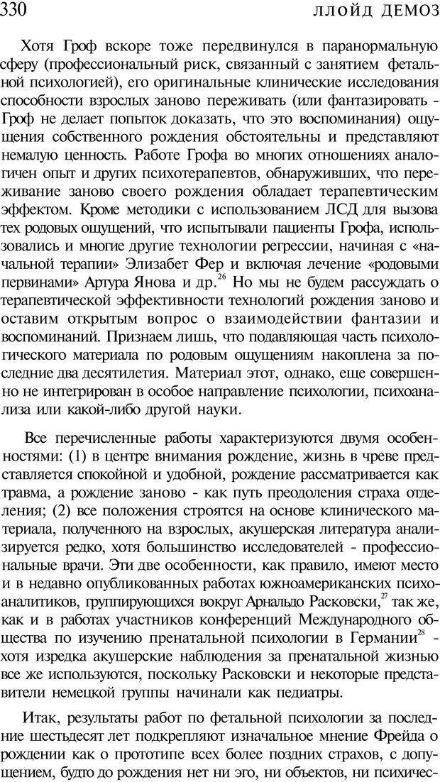 PDF. Психоистория. Демоз Л. Страница 337. Читать онлайн